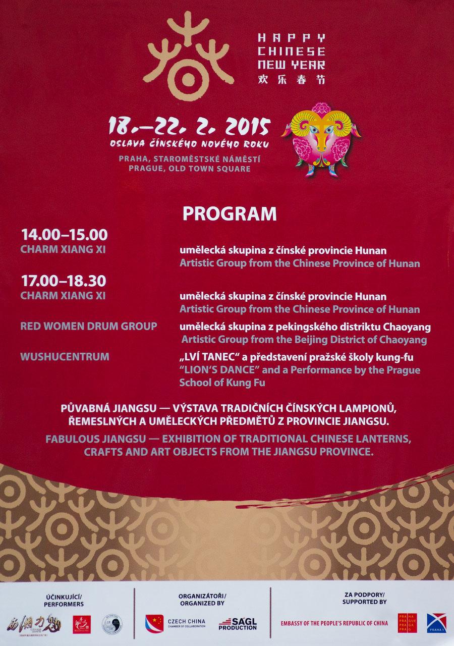 Китайский Новый год 2015 в Праге программа