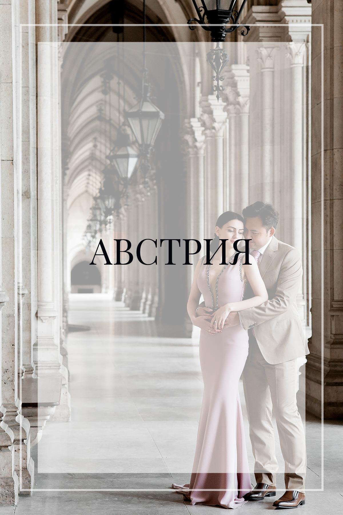 Фотограф в Австрии и Вене