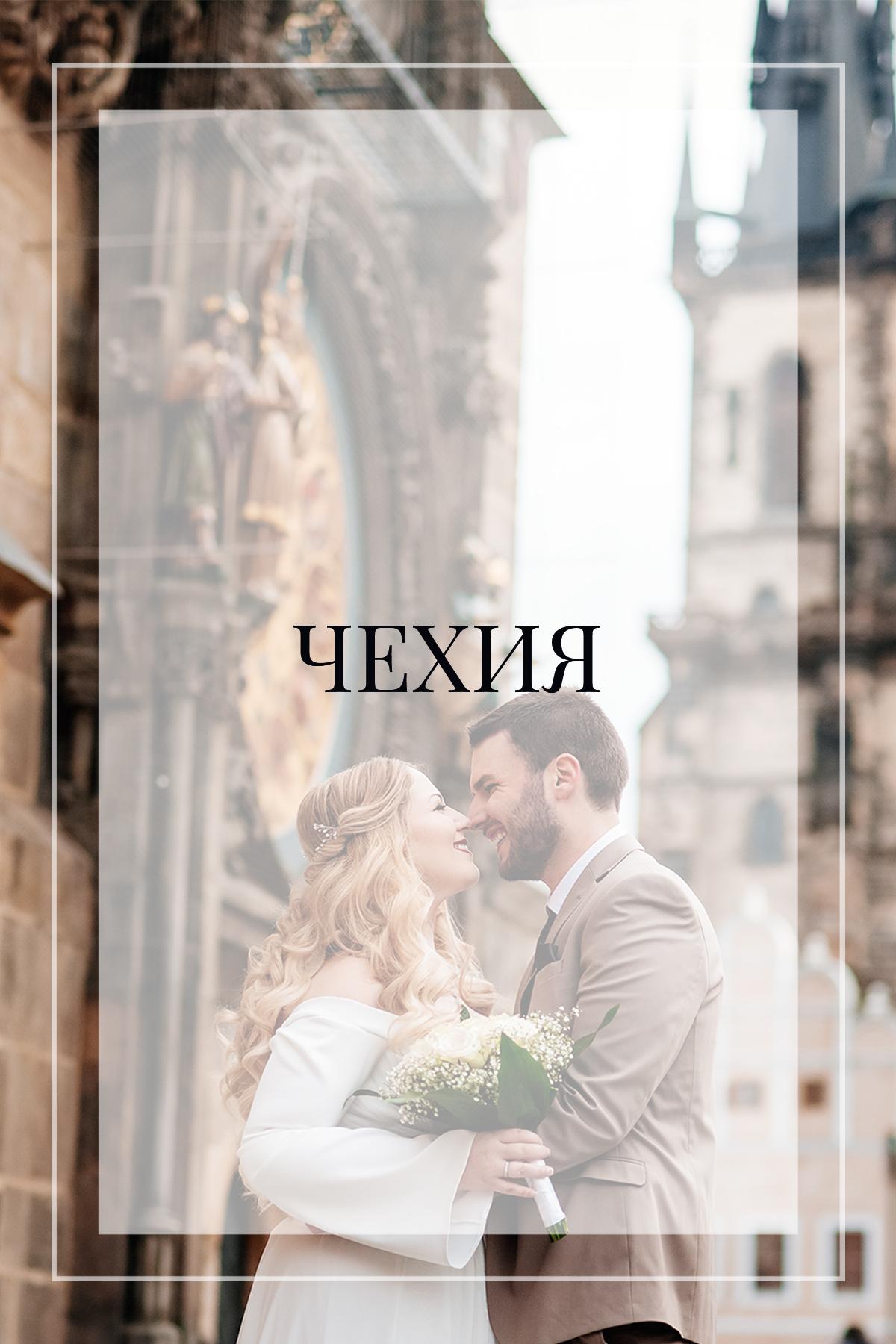 Свадебный фотограф в Праге Чехии